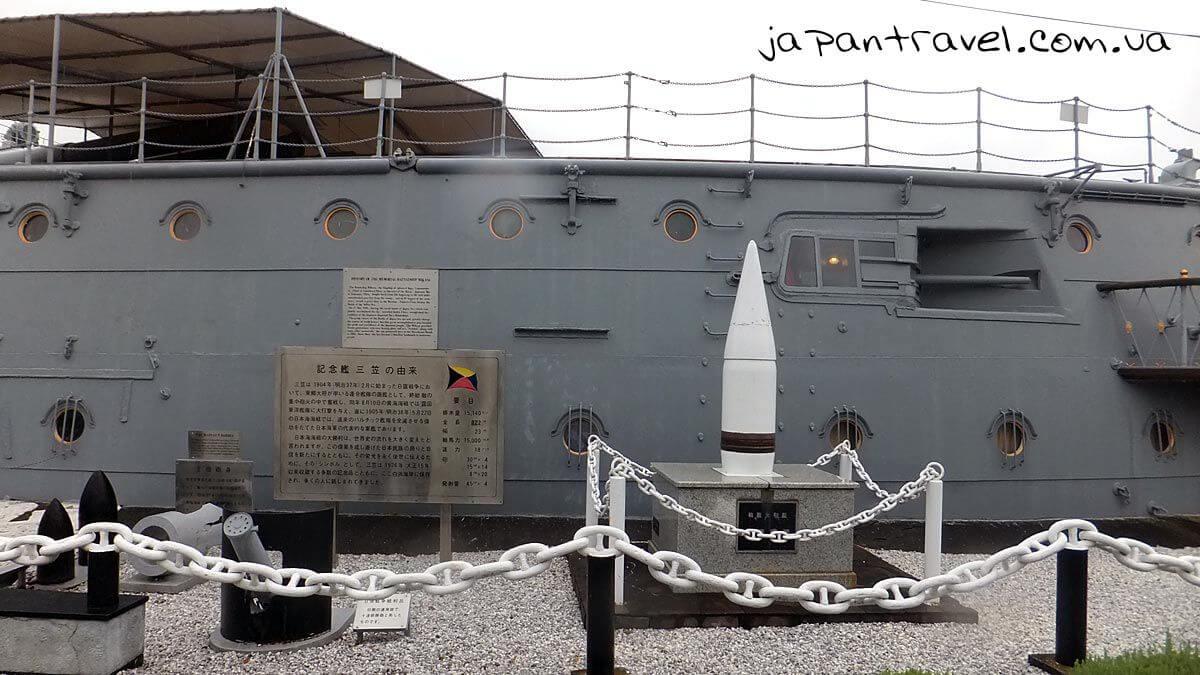 13 shells, near Mikasa Ship