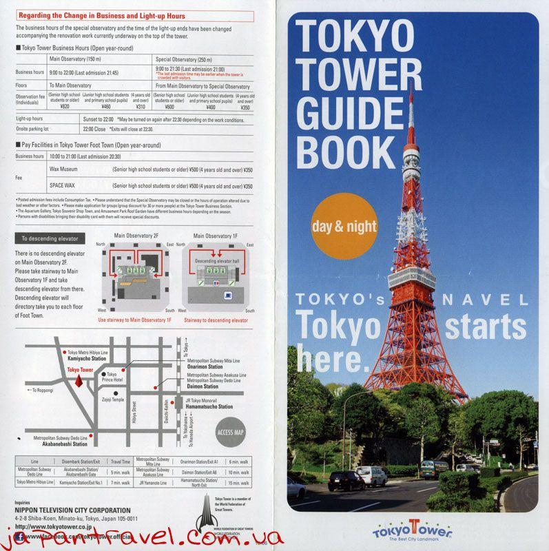 токійська-вежа-буклет