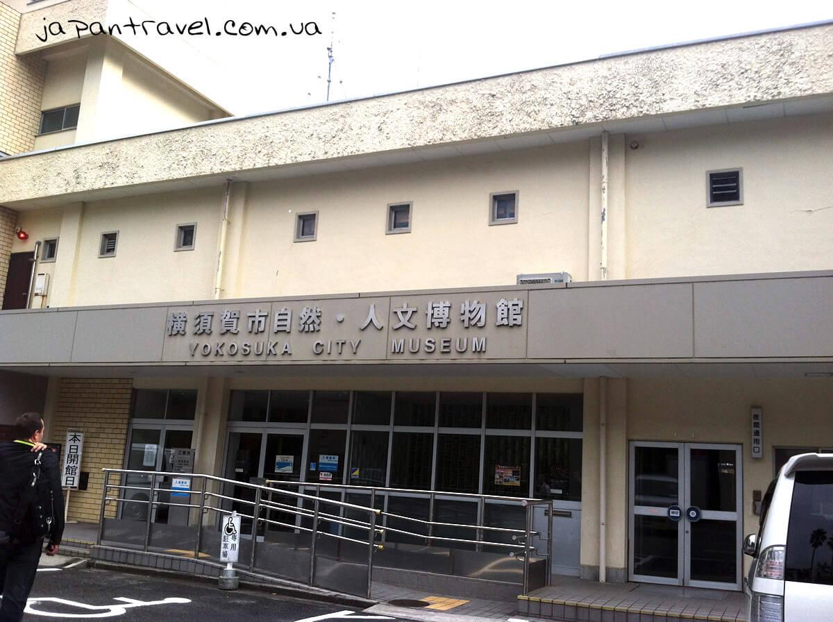 muzej-jokosuka-mandrivky-yaponijeyu-lilya-tyazhka